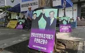 Korean Peninsula Settlement: Well Kept Secret