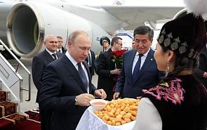 Putin's Visit to Kyrgyzstan Bolsters Integration in Eurasia