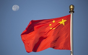 Report: Chinese Perspective on the Creation of a Eurasian Economic Space