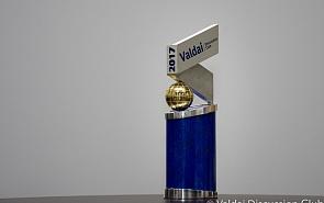 The Valdai Award Ceremony