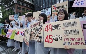 Japanese-South Korean Quarrel