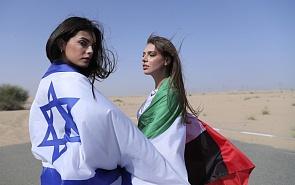 UAE — Israel: Region Needs a New Madrid Protocol