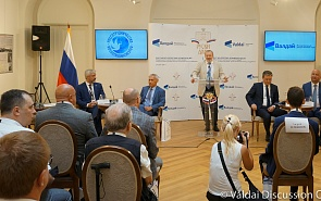 Russian-Serbian Conference of the Valdai Discussion Club and Russia House in Belgrade