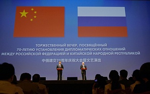 Russia-China: Economic Ties Progress from Cold to Warm